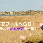 オムツでプールへGO!東京のホテルでオムツ可の一覧!