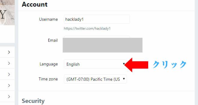 ツイッター日本語に切り替えpc出来ない!操作方法について2