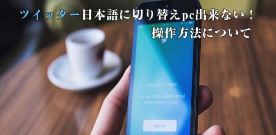 ツイッター日本語に切り替えpc出来ない!操作方法について_教えて