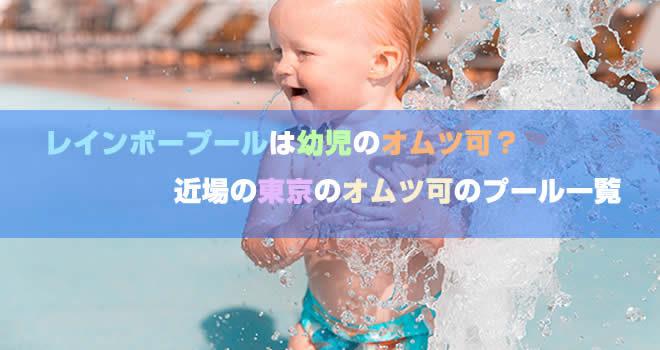 レインボープールは幼児のオムツ可?近場の東京のオムツ可のプール一覧