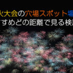 佐倉花火大会の穴場スポット場所取りおすすめどの距離で見る検証!