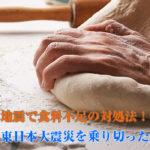 地震で食料不足の対処法!備蓄で東日本大震災を乗り切った体験談