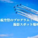小松基地航空祭のプログラム!撮影スポット場所取り!