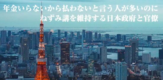 年金いらないから払わないと言う人が多いのにねずみ講を維持する日本政府と官僚