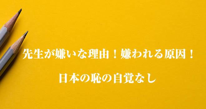 先生が嫌いな理由!嫌われる原因!日本の恥の自覚なし