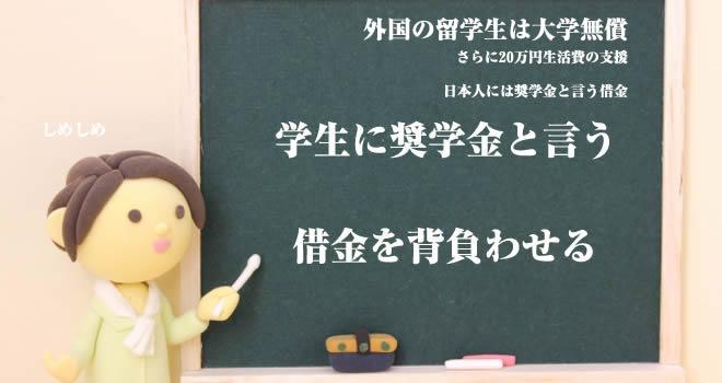 学生に奨学金と言う借金を背負わせる_先生が嫌いな理由!嫌われる原因!