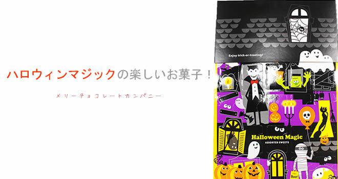 ハロウィンマジックの楽しいお菓子!メリーチョコレートカンパニー