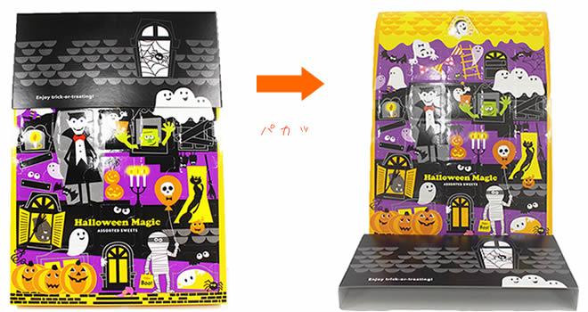 ハロウィンマジック_箱が面白い_メリーチョコレートカムパニー