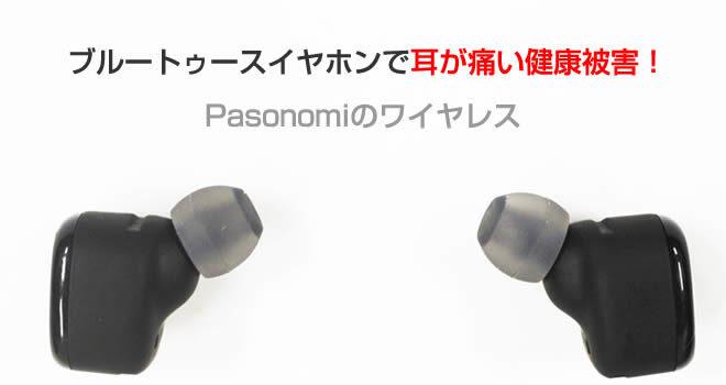 ブルートゥースイヤホンで耳が痛い健康被害!Pasonomiのワイヤレス