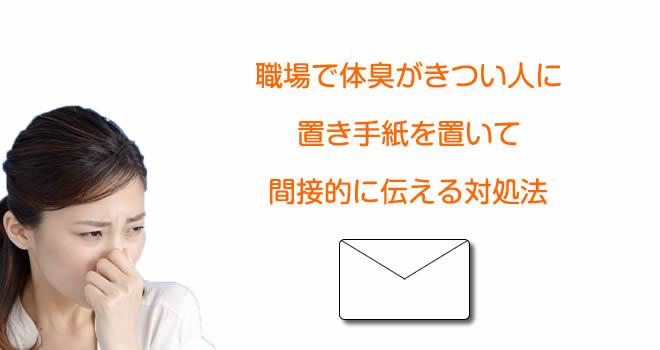 職場で体臭がきつい人に置き手紙を置いて間接的に伝える対処法