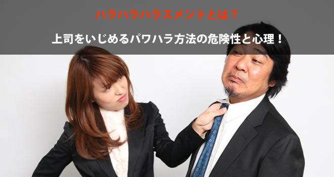 ハラハラハラスメントとは?上司をいじめるパワハラ方法の危険性と心理!