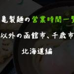 丸亀製麺の営業時間一覧!札幌以外の函館市、千歳市など北海道編