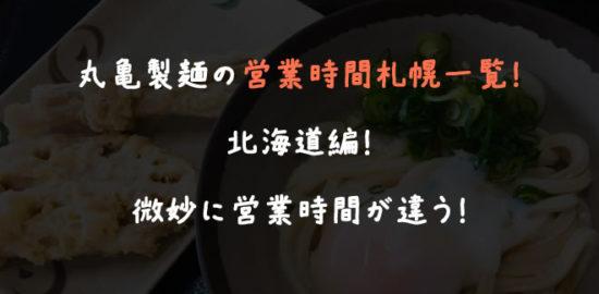 丸亀製麺の営業時間札幌一覧!北海道編!微妙に営業時間が違う!