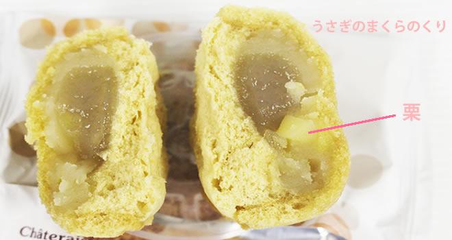 うさぎのまくらのくりが美味しい!_栗_シャトレーゼお菓子の賞味期限