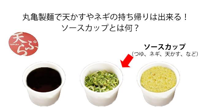 丸亀製麺で天かすやネギの持ち帰り_ソースカップとは何?