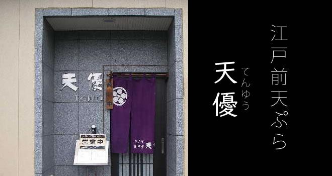 天ぷらの持ち帰り成田市付近_テイクアウト_天優_江戸前天ぷら