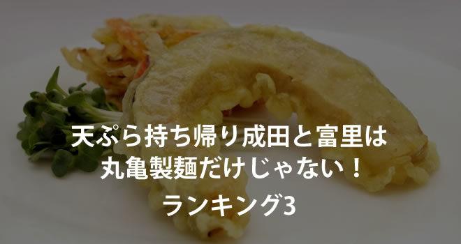 天ぷら持ち帰り成田と富里は丸亀製麺だけじゃない!ランキング3