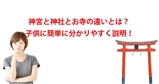 神宮と神社とお寺の違いとは?子供に簡単に分かりやすく説明!